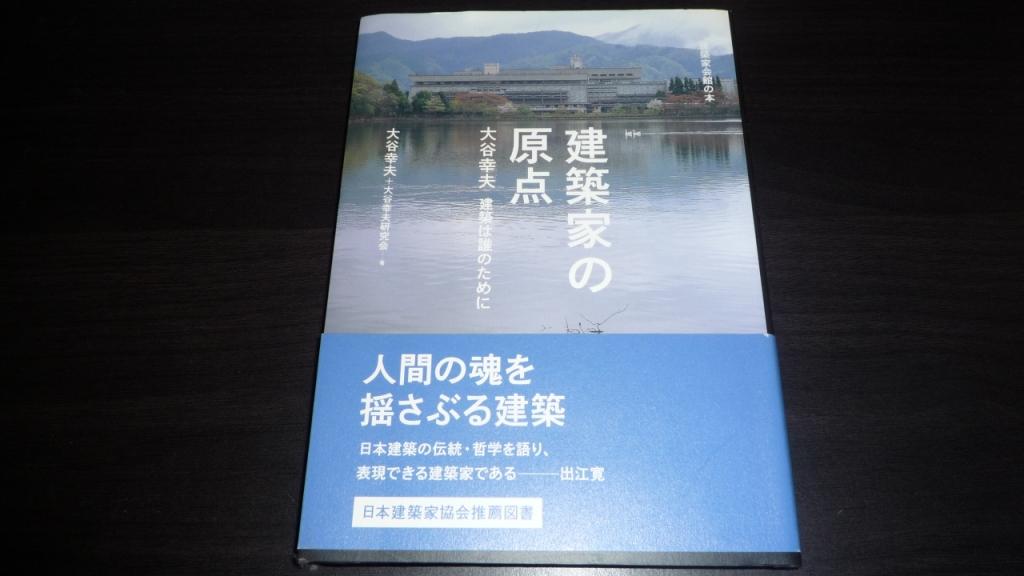 大谷幸夫の画像 p1_33